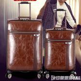 行李箱男20寸復古箱子24旅行箱28皮質商務密碼皮箱拉桿箱女16 印象家品