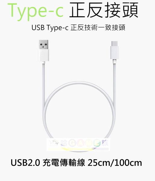 [哈GAME族] Type-C 短線 1米 100cm USB3.1 充電傳輸線 Type C 裸裝 適用 小米 華碩 手機