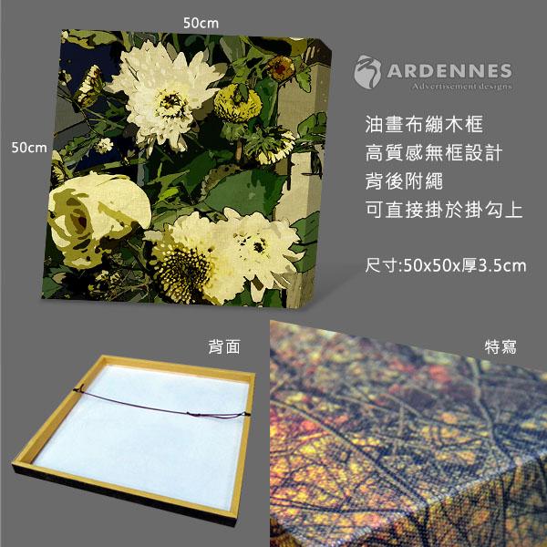 【ARDENNES】無框畫 高質感油畫布無框畫 /  裝飾 掛畫 繪畫 藝術 A006