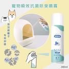 寵物瞬效抗菌除臭噴霧280ml