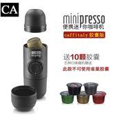 壓縮便攜式迷你咖啡機 手壓式 車載戶外咖啡壺