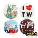 【收藏天地】圓形冰箱貼- 台灣 4款 ∕ 白板貼 磁鐵 文創 家飾 居家