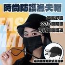 【現貨】新款防飛沫 炒菜面罩 環保護罩 防塵 渔夫帽 男女通用 透明防護臉罩防污