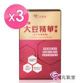 元氣堂 麗顏大豆精華膠囊 (30粒/盒) x3 盒
