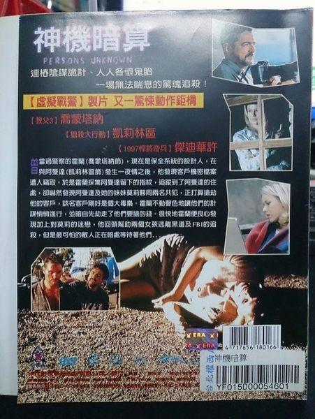 挖寶二手片-O15-110-正版DVD*電影【神機暗算】-喬蒙塔納*凱莉林區*傑迪華許