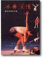 二手書博民逛書店 《冰舞深情》 R2Y ISBN:9578909578│伊可德琳娜.歌蒂娃史威夫特