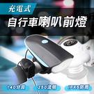 USB充電自行單車防水線控喇叭照明車頭燈