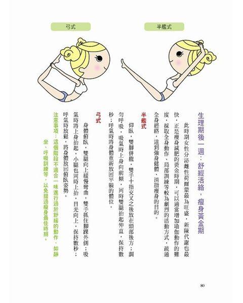 (二手書)搞定MC:補血&補氣作個元氣美人【全圖解】