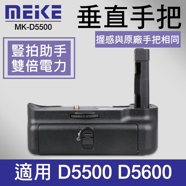 【D5500 電池手把】公司貨 一年保固 Meike 美科 MK-D5500 適用 Nikon D5500 D5600