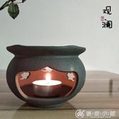 粗陶溫茶器酒精燈爐茶壺干燒台蠟燭煮茶爐陶瓷加熱保溫底座暖茶器 優家小鋪