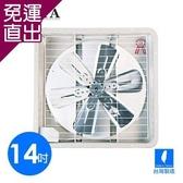 南亞牌 MIT 台灣製造 14吋 鋁葉吸/排兩用排風扇 EF-9914A【免運直出】