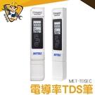水質檢測 純淨水 三合一TDS檢測 TDS筆 MET-TDSEC 水耕栽培電導度 電導度