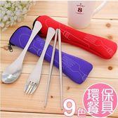 環保不鏽鋼筷勺叉 戶外便攜式餐具不鏽鋼筷三件組