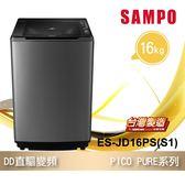 【SAMPO聲寶 】16公斤PICO PURE單槽變頻洗衣機 ES-JD16PS(S1)