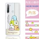 【角落小夥伴】HTC U20 5G 防摔氣墊空壓保護手機殼
