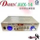 (AVX-14)Dayen迷你小型擴大機‥可USB/SD卡 營業場所學校教室.會議