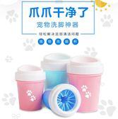 狗狗洗腳杯洗腳器洗爪貓咪寵物清潔用品【南風小舖】