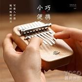 拇指琴 魯儒拇指琴卡林巴琴手指琴中8音kalimba初學者迷你姆指鋼琴便攜式 新年禮物