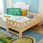 兒童床男孩單人床女孩公主床實木小床床邊加寬寶寶兒童床拼接大床【七夕節鉅惠】
