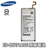 【免運費】三星 J7+ 原廠電池 J7 PLUS 電池 EB-BJ731ABE【附贈拆機工具】