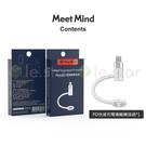 【94號鋪】Meet Mind USB-C to Lightning PD快速充電傳輸轉接頭