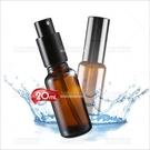 台豐茶色玻璃液體分裝噴式空瓶-20ml [92456] 精油 酒精 香水 化妝品分裝