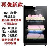 毛巾消毒櫃美容院小型商用單門紫外線汗蒸館足療保潔櫃CY『韓女王』