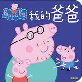 粉紅豬小妹 Peppa Pig 厚紙書─我的爸爸
