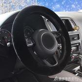 汽車方向盤套冬季短毛絨把套通用型車用冬天保暖防滑不掉毛 酷斯特數位3c