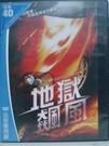 挖寶二手片-G01-060-正版DVD*電影【地獄飆風】死了都要飆,不鮮血淋漓不痛快