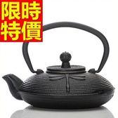 日本鐵壺-香醇喫茶必備鑄鐵茶壺1款61i40[時尚巴黎]