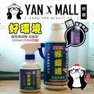 『贈-護髮精油』好環境 廚房清潔劑-加強型-家庭號 1000ML x 1瓶 + 好方便噴霧空瓶 x 1瓶【妍選】