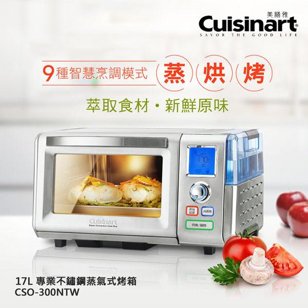 買就送(現貨馬上出)【Cuisinart 美膳雅】專業不鏽鋼蒸氣式烤箱 CSO-300NTW (送調理機+保鮮盒)
