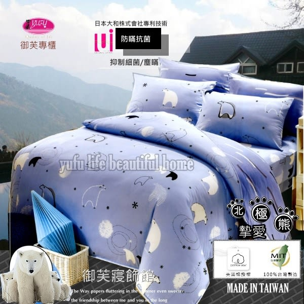 北極熊摯愛【薄被套+床包】5*6.2尺/雙人/ 御芙專櫃/防瞞抗菌/精梳棉/四件套