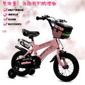 兒童自行車2-3-4-6-7-8-9-10歲腳踏車女男孩童車141618寸寶寶自行車 igo 美芭