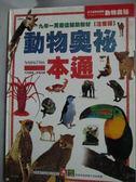 【書寶二手書T4/少年童書_YDS】動物奧秘一本通_幼福