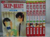 【書寶二手書T4/漫畫書_RCS】Skip-Beat!華麗的挑戰_12~18集間_共7本合售_仲村佳樹
