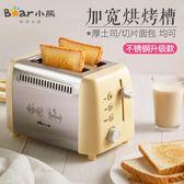 麵包機烤面包機迷你家用早餐2片吐司機土司多士爐220V 樂活生活館