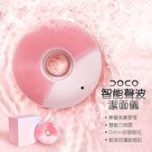 智能聲波洗臉機 迷你淨透洗臉機 DOCO 智能APP美膚訂製 智能聲波 潔面儀/洗臉機 甜甜圈造型 粉金