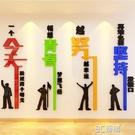牆貼 公司企業單位辦公室文化牆面裝飾勵志牆貼標語3d立體壓克力牆貼紙 3C優購WD