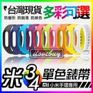 台灣大量現貨 單色錶帶+錶貼 小米手環4...