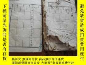 二手書博民逛書店罕見民國版即墨藍氏族譜存2冊(品差缺頁)15978