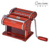 Marcato Atlas 150 分離式製麵機 熱情紅