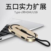 轉接頭usb擴展U盤HUB蘋果電腦Macbookpro視頻轉換器線igo  享購