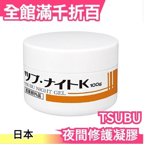 日本製 TSUBU NIGHT GEL 夜間修護凝膠 100g 眼周頸部角質肉芽脂肪粒【小福部屋】