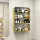 置物架 免打孔浴室衛生間梳妝架北歐墻上置物架金色多層化妝品香水收納架 洛小仙女鞋YJT