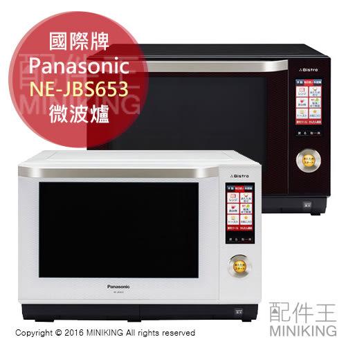 【配件王】日本代購 Panasonic 國際牌 NE-JBS653 微波爐 26L 兩色