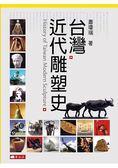 台灣近代雕塑史