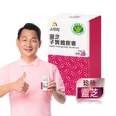 【人可和】 雙健字號雙功效靈芝(30粒/瓶)-調節免疫延緩老化