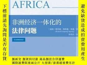 全新書博民逛書店非洲經濟一體化的法律問題Y12312 Oppong 著;[加納]理查德·弗林蓬·奧蓬(Richard、Fri